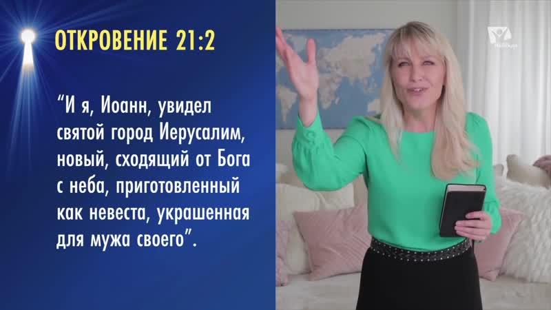 9 ТЕМА ОПУСТОШЕНИЕ Что такое ад؟ Миллениум тысячелетнее царство ¦ Раскрывая тайны библейских пророчеств