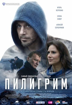 Пилигрим 2018 КиноПоиск