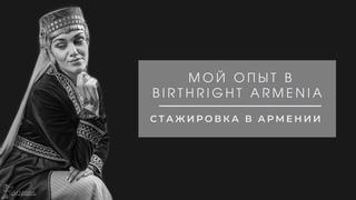 Мой опыт в Birthright Armenia    Стажировка в Армении