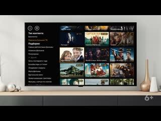 Смарт приставка Большое ТВ — смотрите всё, что нравится на вашем телевизоре! Фильмы, каналы, Youtube