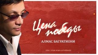 Алмас Багратиони - Цена победы