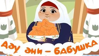 """Мультфильм Ак Буре 16 серия """"Бабушка""""!"""