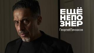 Георгий Пинхасов: Картье-Брессон и Тарковский, Instagram и Роберт Капа #ещёнепознер | English subs