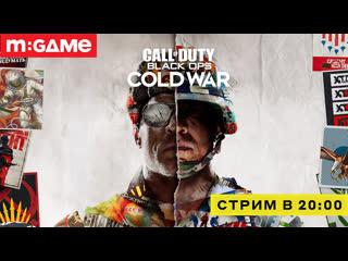 Пробуем бету Call of Duty: Black Ops Cold War
