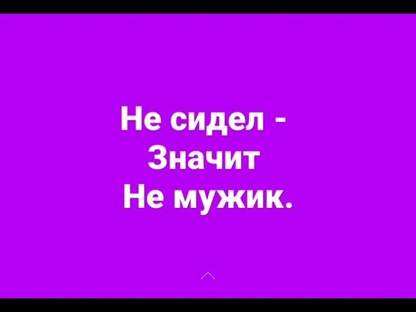 Женские фразы ТП бинго Максометр Мд Рсп Брак Семья Новый отец Алименты