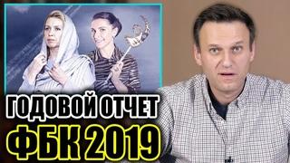 Годовой отчёт фонда борьбы с коррупцией 2019. Навальный