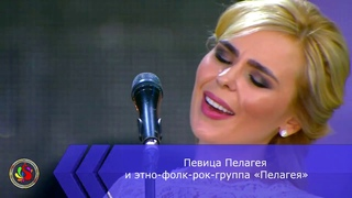 Русское поле 2018 ПЕЛАГЕЯ и этно фолк рок группа «Пелагея»