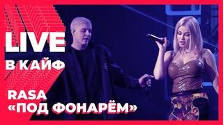 RASA — Под фонарём // LIVE в КАЙФ на МУЗ-ТВ