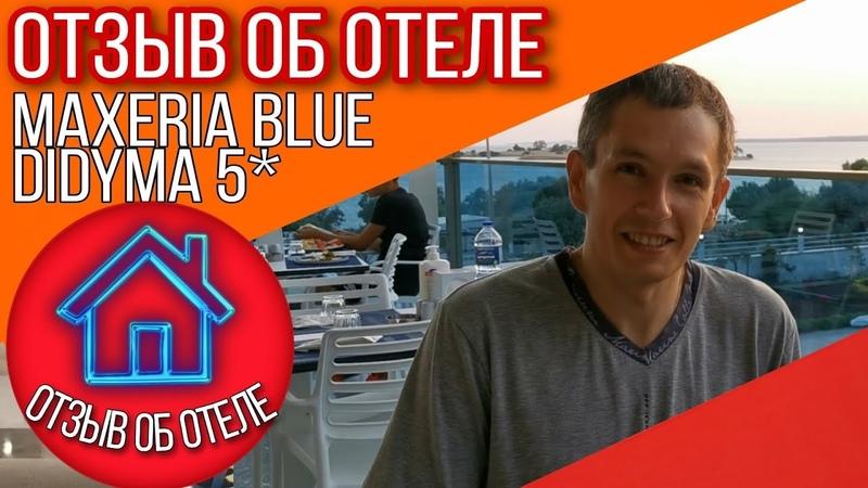 ОТЗЫВ ТУРИСТОВ об отеле MAXERIA BLUE DIDYMA 5* Привет от Виталия из Турции 2020 Викинг Туристик