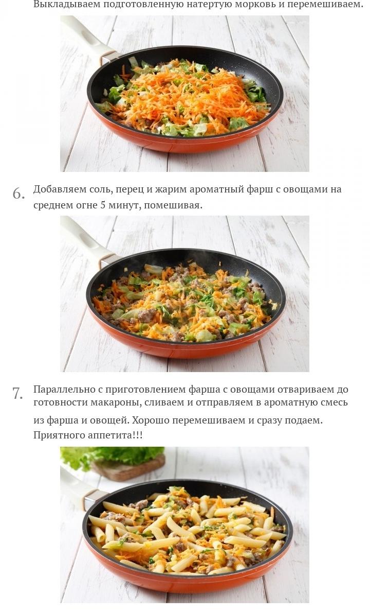 Макароны с фаршем и овощами, изображение №3