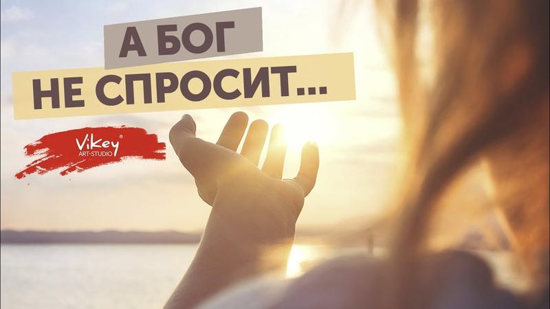 Стихи Бог не спросит... Арпи Оганян, читает Виктор Корженевский (Vikey), 0