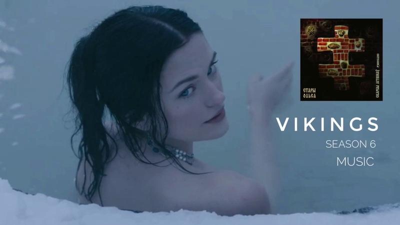 Vikings S6 music - Princess KatiaPrince Oleg scene - Стары Ольса