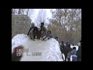 Снежные горки в Новочебоксарске. 1995 год
