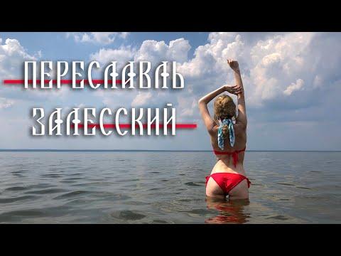 Переславль Залесский Город на озере Петра I