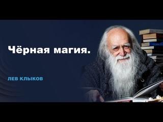 Лев Клыков -  Поступки и их последствия. Чёрная магия. Путь самосовершенствования