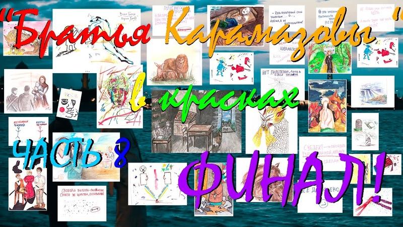 Три главы из книги Ф М Достоевского Братья Карамазовы в красках Часть 8 ФИНАЛ