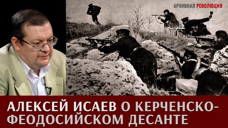 Алексей Исаев про Керченско Феодосийскую десантную операцию