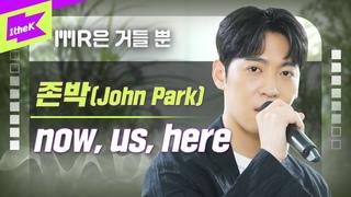 존박 _ now, us, here Live | MR은 거들뿐 | Volcals Only Live | John Park | 가사 | Lyric