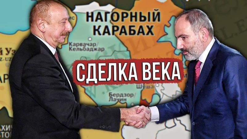 ⚡️Шокирующая Правда⚡️ Пашинян и Алиев заключили тайную сделку из за чего Армения потеряла Карабах