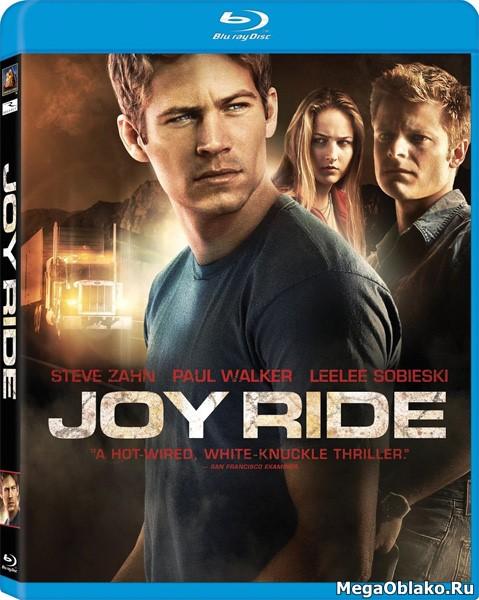 Ничего себе поездочка / Joy Ride (2001/BDRip/HDRip)