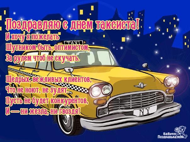 поздравление диспетчеру такси танки