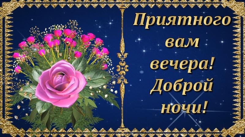 Друзья мои желаю вам Приятного вечера и Доброй ночи Красивая музыкальная открытка с пожеланием ⭐🌙