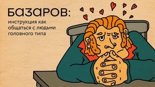 Базаров: инструкция как общаться с людьми головного типа   Базаров порезал палец / подкаст