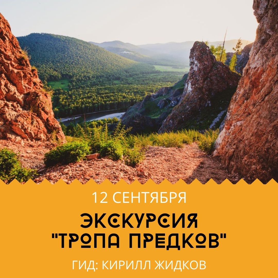 "Афиша Красноярск ЭКСКУРСИЯ ""ТРОПА ПРЕДКОВ"""