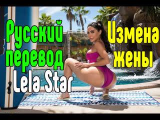 Lela Star русский перевод no big tits, no sex, no porn, не порно, не эротика не секс no blowjob no teen no milf не анал no anal]