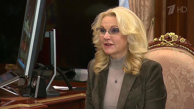 Вице премьер Татьяна Голикова доложила президенту о реализации нацпроекта Наука