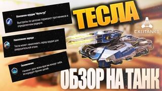 ExoTanks - ОБЗОР ТАНКА ТЕСЛА (LETS`PLAY#1)