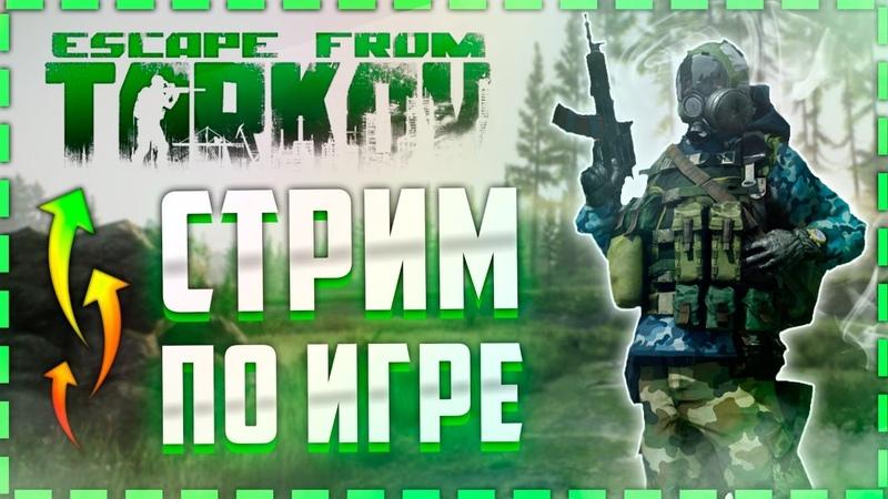 В поисках истины Таможня Лес Завод Резерв Escape from Tarkov
