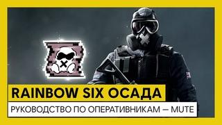Tom Clancy's Rainbow Six Осада — Руководство по оперативникам — Mute