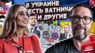 В Украине есть ватники, это правда