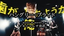 マキシマム ザ ホルモン 『ハングリー・プライド』 Music Videoほぼフルver.
