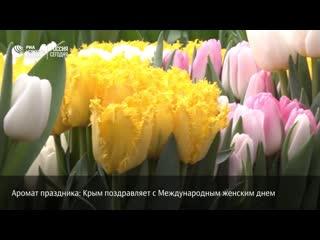 Аромат праздника: видеопоздравление для крымчанок