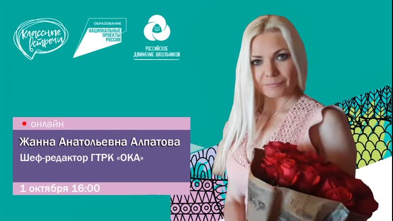 Классная встреча с Жанной Алпатовой