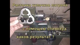 Расточка кулачков патрона токарного станка ТВ 4