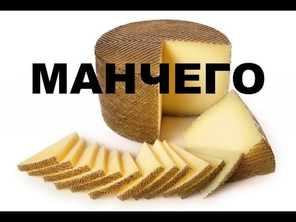 МАНЧЕГО (рецепт сыра от Дон Кихота) ВКУС НАСТОЯЩЕГО СЫРА - просто потрясный сыр!!