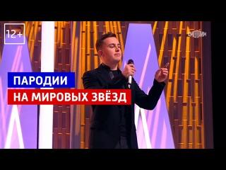 Пародии на мировых звёзд — «Парад юмора» — Россия 1