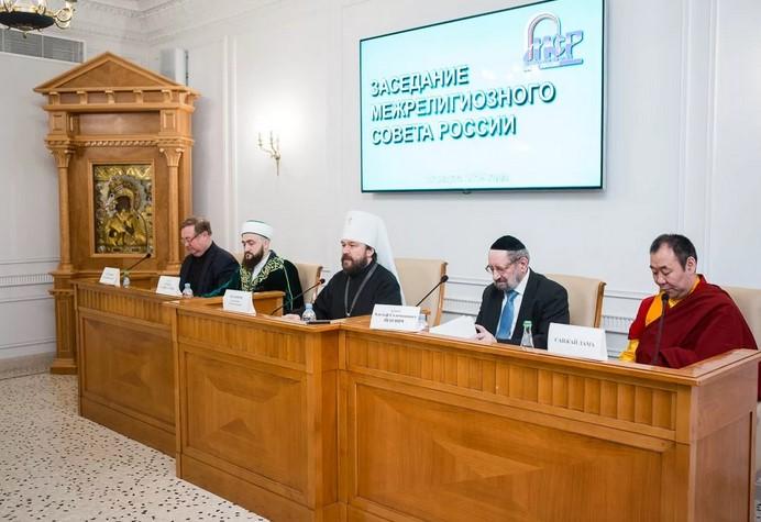 Заседание Межрелигиозного совета России