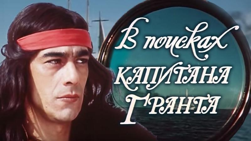 Х ф В поисках капитана Гранта По следам капитана Гранта 2 серия 1985