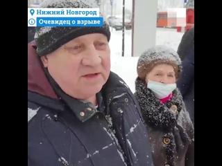 Нижний Новгород_ очевидец о взрыве