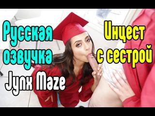 Jynx Maze русская озвучка инцест большие сиськи big tits [Трах, all sex, porn, big tits , Milf, инцест порно blowjob brazzers