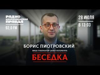 Почему в Петербурге отменяют концерты, но разрешают парады? Отвечает вице-губернатор Борис Пиотровский