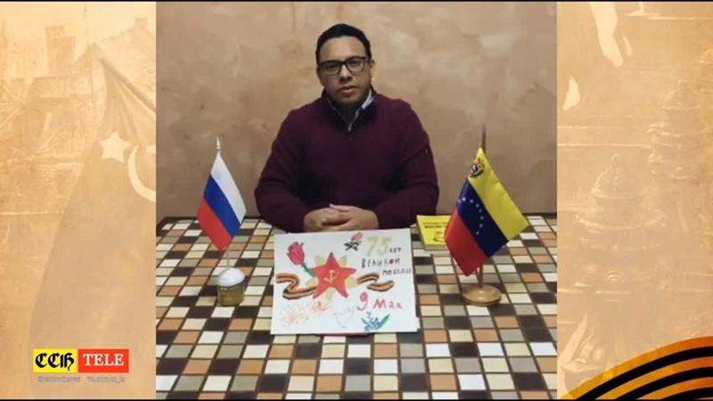 CCHTV Латиноамериканцы поздравляют Россию с Днём Победы 09 05 2020
