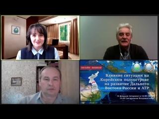 Вебинар «Влияние ситуации на Корейском полуострове на развитие Дальнего Востока России и АТР»