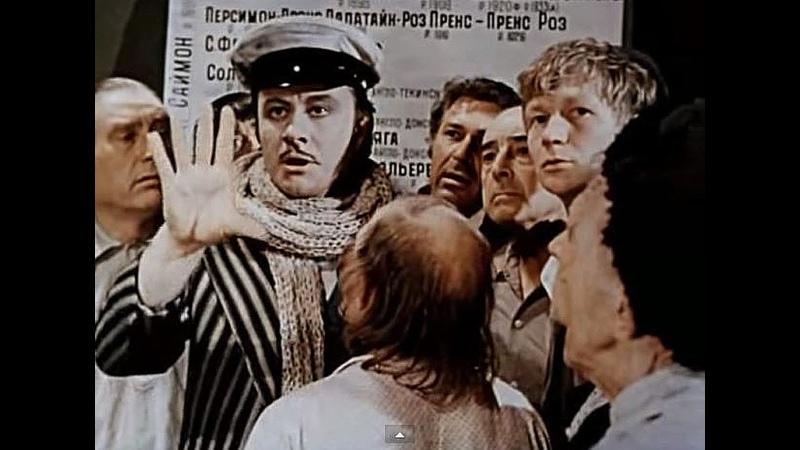Нью Васюки Фрагмент из фильма 12 стульев 1976
