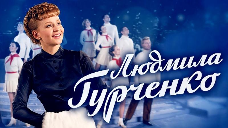 Людмuла Гypченкo 11-16 серия из 16 2015 HD