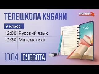 Телешкола Кубани. 9 класс. Русский язык, математика